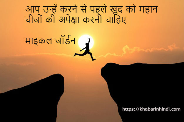 best inspirational thought in hindi