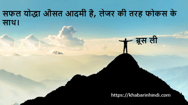 best motivational thoughts in hindi