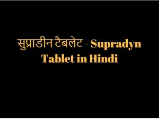 Supradyn Tablet in Hindi