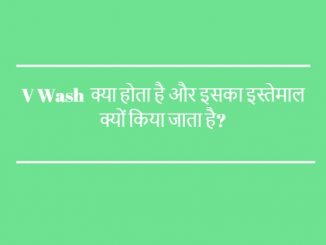 V Wash In Hindi