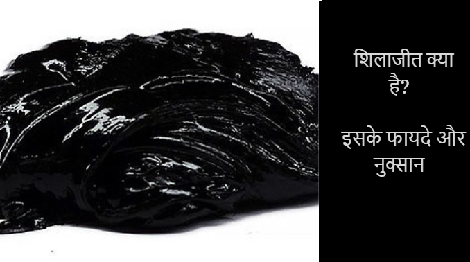 shilajit in hindi