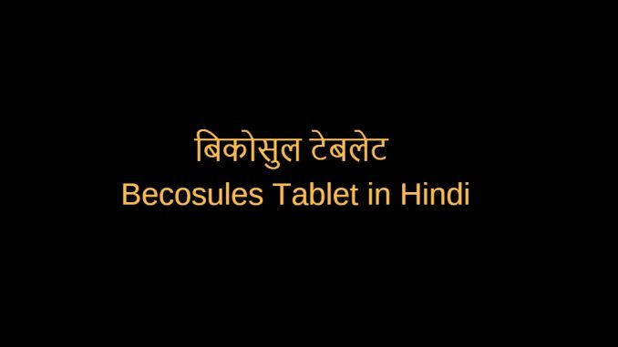 Becosules tablet in hindi