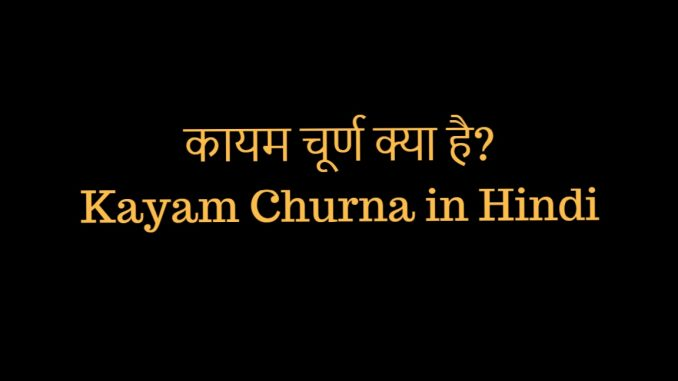 Kayam churna in Hindi