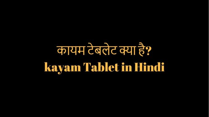 Kayam tablet in hindi