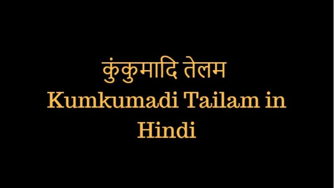 Kumkumadi Tailam in Hindi