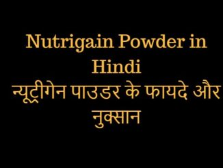 Nutrigain Powder in Hindi