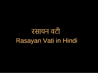 Rasayan Vati in Hindi