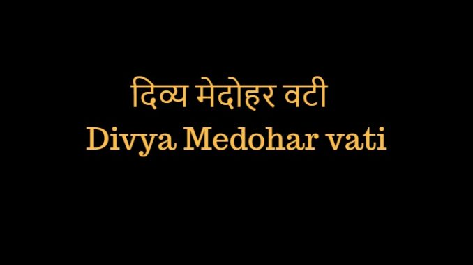 divya medohar vati in hindi