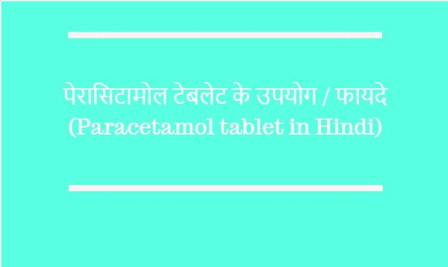 paracetamol tablet in Hindi