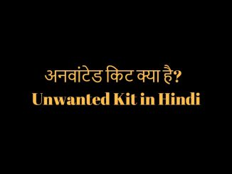 unwanted kit use in hindi