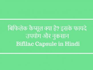 Bifilac capsule in hindi