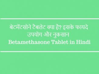 betamethasone tablet in hindi
