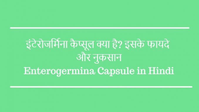 enterogermina capsule in hindi
