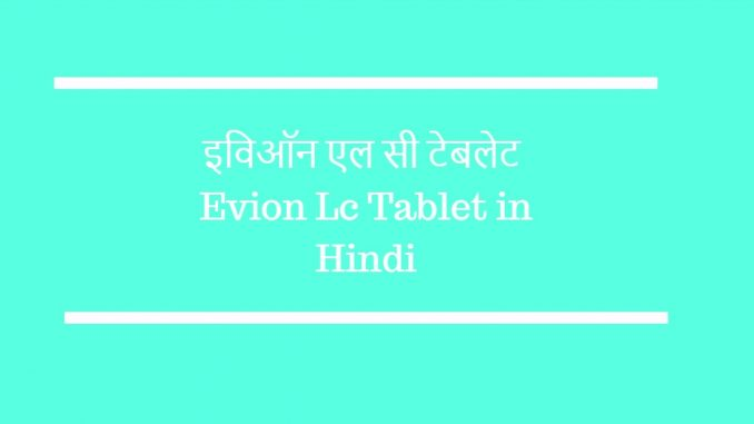 evion lc tablet in hindi