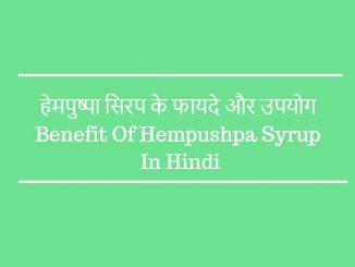 hempushpa syrup in hindi
