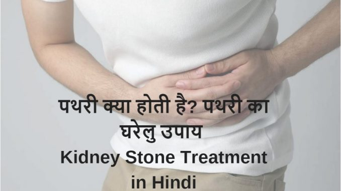 kidney stone home treatment