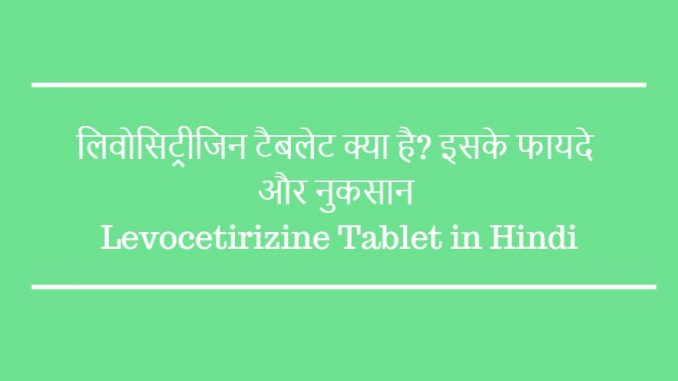 levocetirizine tablet in hindi