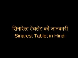 sinarest tablet in hindi