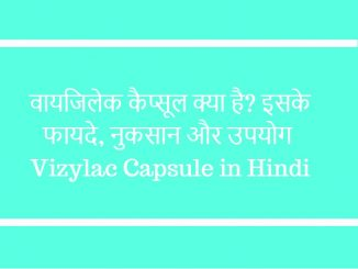 vizylac capsule in hindi