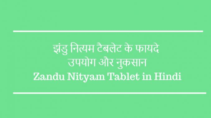 zandu nityam tablet in hindi