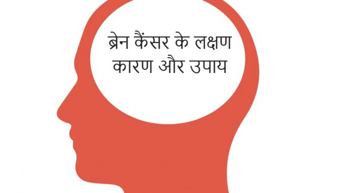 Brain cancer in hindi
