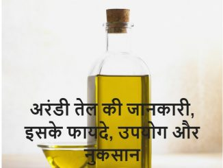 Castor Oil in Hindi