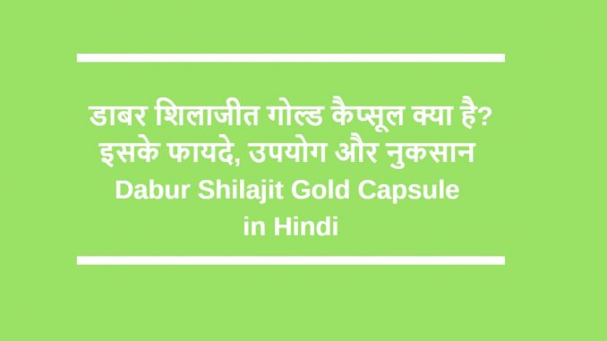 Dabur shilajit Gold capsule in Hindi