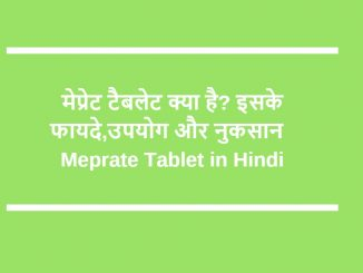 Meprate tablet in Hindi