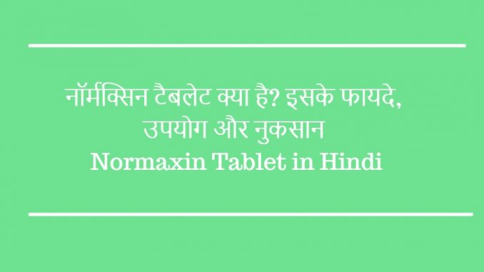Normaxin tablet in hindi