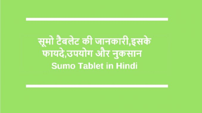 Sumo tablet in Hindi