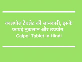 calpol tablet in hindi