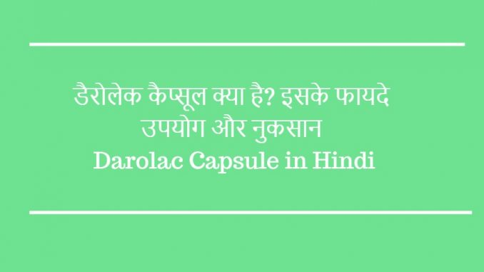 darolac capsule in hindi