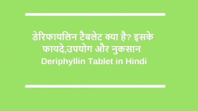 deriphyllin tablet
