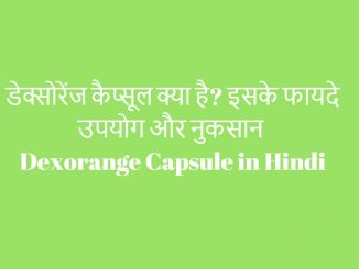 dexorange capsule in hindi