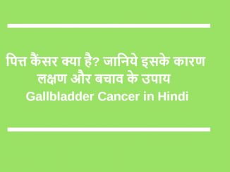 gallabladder cancer in hindi