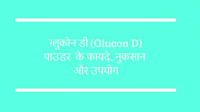 glucon d in hindi