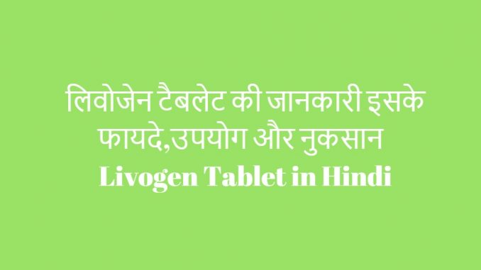 livogen tablet in Hindi