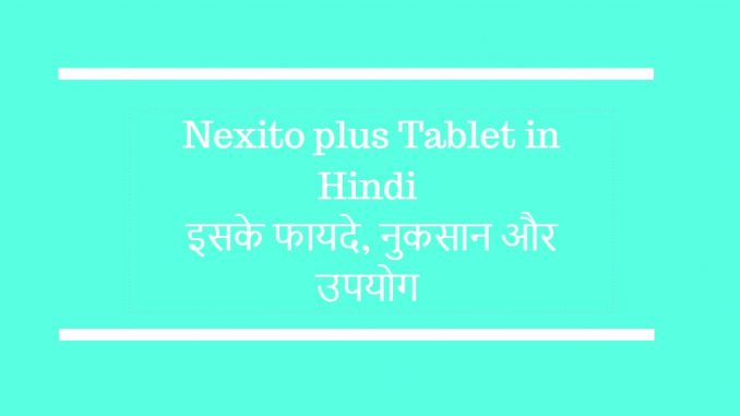 nexito plus tablet in hindi