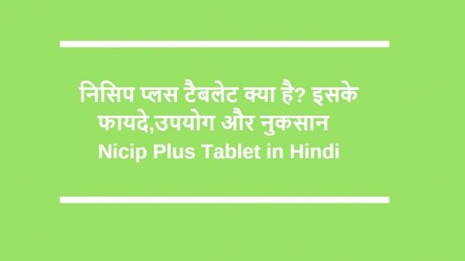 nicip plus tablet in hindi