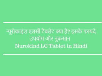 nurokind lc tablet in hindi