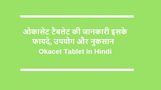 okacet tablet in hindi