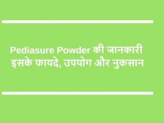 pediasure powder in hindi