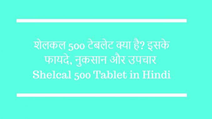 shelcal 500 tablet in hindi