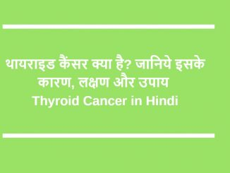 thyroid cancer in hindi