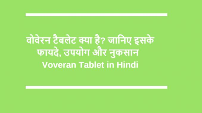 voveran tablet in hindi