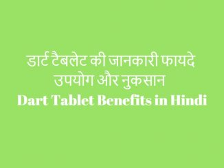 Dart tablet in hindi