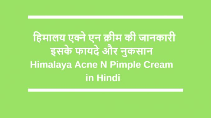 Himalaya Acne N pimple Cream in Hindi
