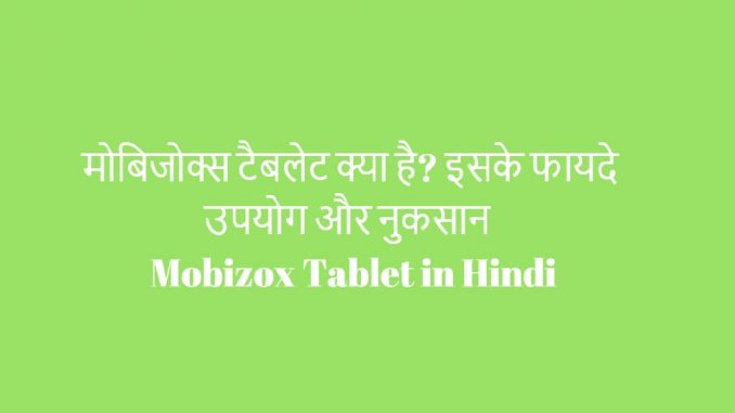 Mobizox Tablet in Hindi