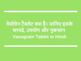 Vasograin Tablet in Hindi