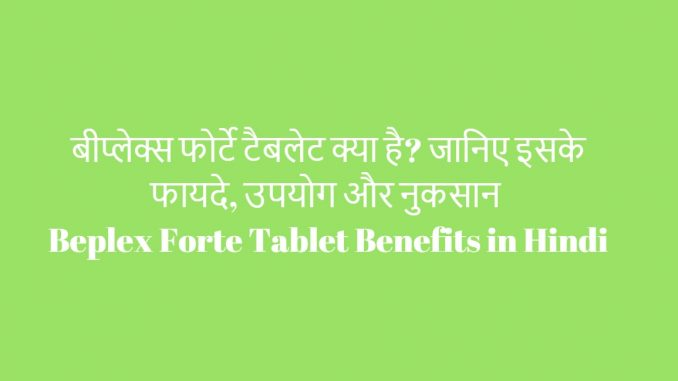 beplex forte tablet in hindi